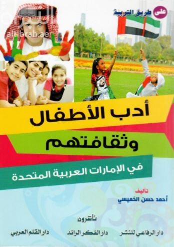 أدب الأطفال وثقافتهم في الإمارات العربية المتحدة