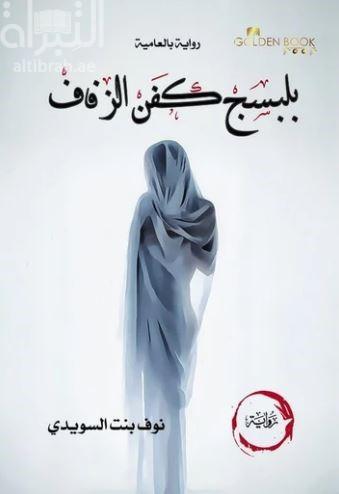 بلبسج كفن الزفاف : رواية بالعامية