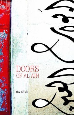 Doors of Al Ain