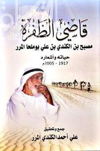 قاضي الظفرة : مصبح بن الكندي بن علي بوملحا المرر : حياته وأشعاره 1917 - 2005 م