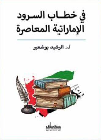 في خطاب السرود الإماراتية المعاصرة
