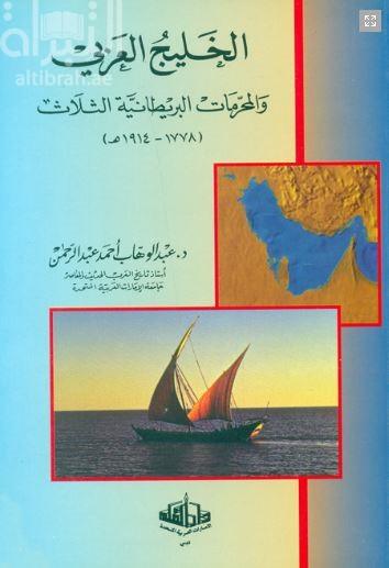 الخليج العربي والمحرمات البريطانية الثلاث 1778 - 1914 م