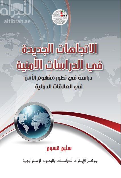 الإتجاهات الجديدة في الدراسات الأمنية : دراسة في تطور مفهوم الأمن في العلاقات الدولية