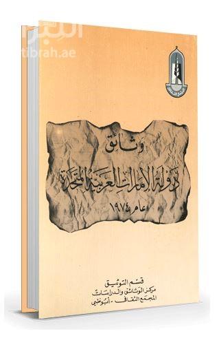 وثائق دولة الامارات العربية المتحدة لعام 1974