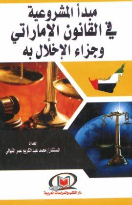 مبدأ المشروعية في القانون الإماراتي وجزاء الإخلال به