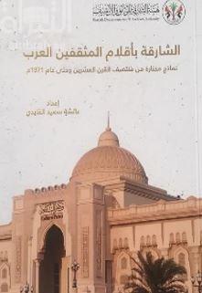 الشارقة بأقلام المثقفين العرب : نماذج مختارة من منتصف القرن العشرين وحتى عام 1971م