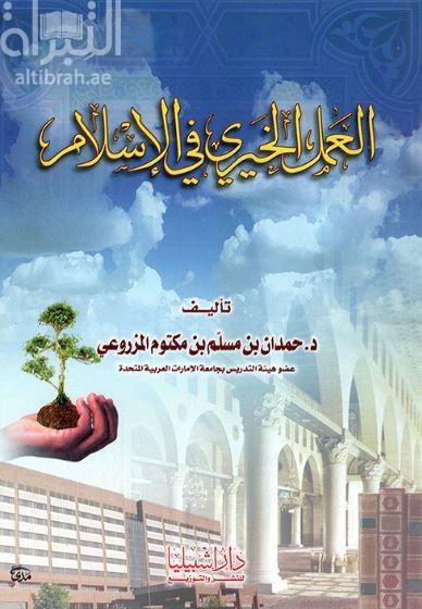 العمل الخيري في الاسلام