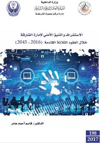 الإستشراف والتنبؤ الأمني لإمارة الشارقة خلال العقود الثلاثة القادمة 2016 - 2045