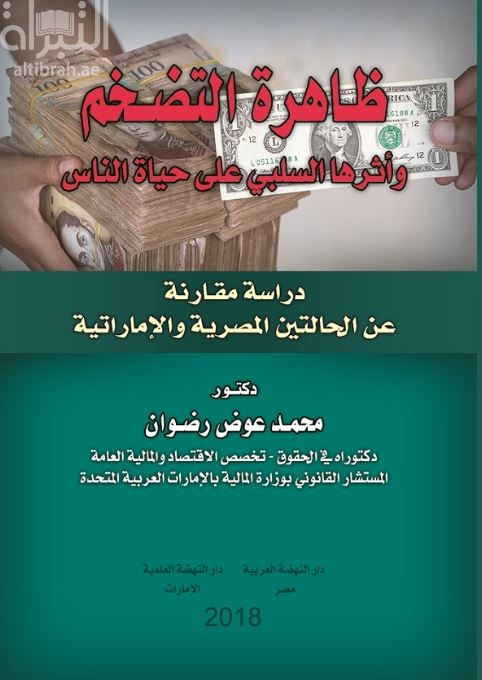 ظاهرة التضخم وأثرها السلبي على حياة الناس : دراسة مقارنة عن الحالتين المصرية والإماراتية