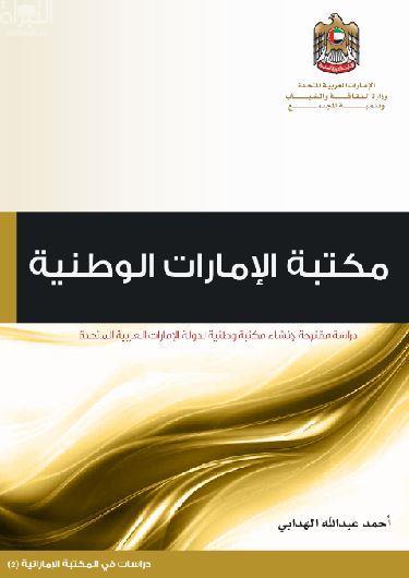 مكتبة الإمارات الوطنية : دراسة مقترحة لإنشاء مكتبة و طنية لدولة الإمارات العربية المتحدة Emirates National Library : a proposed study for the establishment of a National Library of the UAE