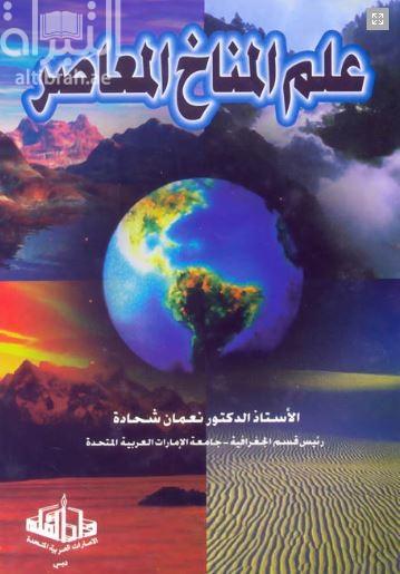 علم المناخ المعاصر