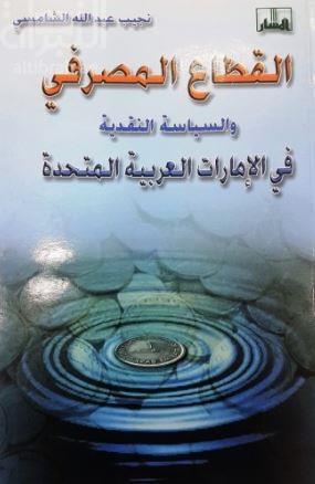 القطاع المصرفي والسياسة النقدية في الإمارات العربية المتحدة 1946-1998