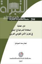 دور عملية استعادة الشرعية في اليمن في تعزيز الأمن القومي العربي