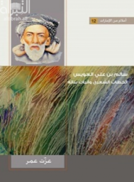 سالم بن علي العويس : الخطاب الشعري وآليات بنائه