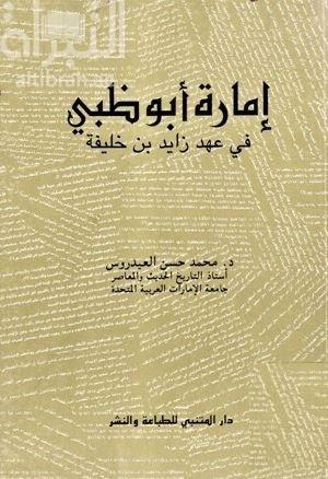 إمارة أبوظبي فى عهد زايد بن خليفة