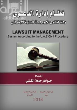 نظام إدارة الدعوى وفقا لقانون الإجراءات المدنية الإماراتي