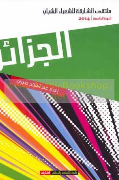 ملتقى الشارقة للشعراء الشباب - الدورة الخامسة 2014 - الجزائر