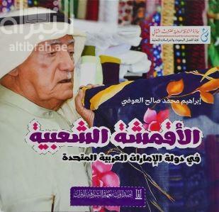 الأقمشة الشعبية في دولة الإمارات العربية المتحدة
