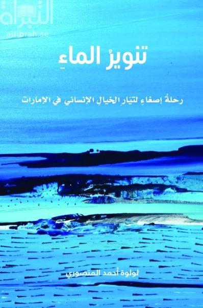 تنوير الماء : رحلة إصغاء لتيار الخيال الإنساني في الإمارات