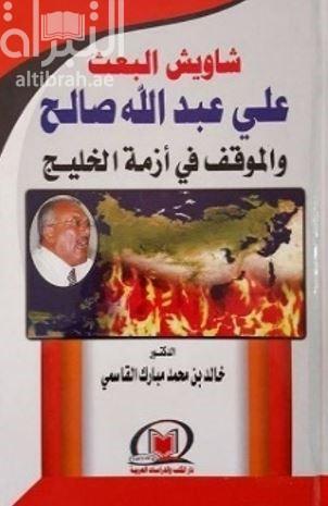 شاويش البعث : علي عبدالله صالح والموقف في أزمة الخليج