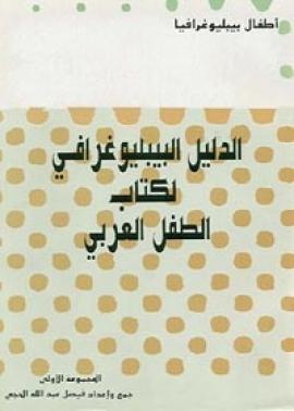 الدليل البيبليوغرافي لكتاب الطفل العربي - المجموعة الأولى