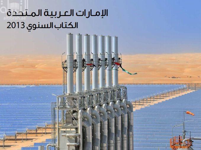 الإمارات العربية المتحدة : الكتاب السنوي 2013