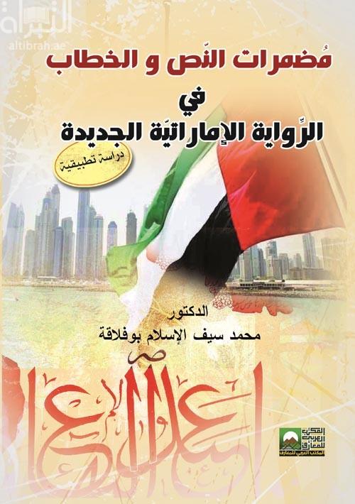 مضمرات النص والخطاب في الرواية الإماراتية الجديدة : دراسة تطبيقية