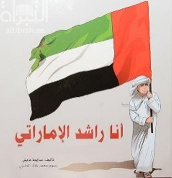 أنا راشد الإماراتي