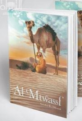 كتاب ‪Al mtwassf : proverbs and adages from the United Arab Emirates‬ المتوصف