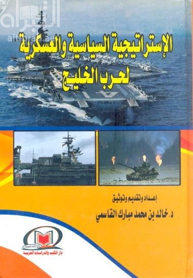 الإستراتيجية السياسية والعسكرية لحرب الخليج
