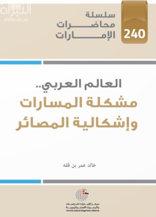 العالم العربي .. مشكلة المسارات وإشكالية المصائر