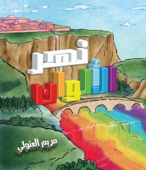 نهر الألوان