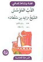 الأب المؤسس : الشيخ زايد بن سلطان