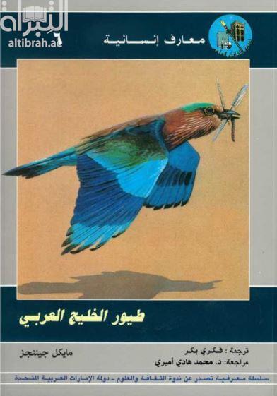 طيور الخليج العربي