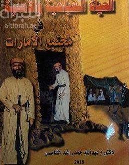 الحياة السياسية والأمنية في مجتمع الإمارات