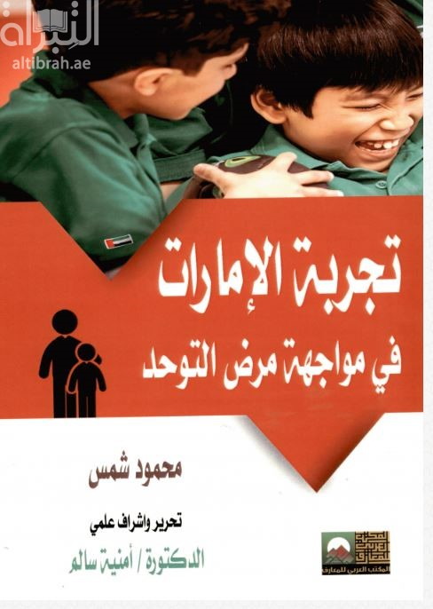 تجربة الإمارات في مواجهة مرض التوحد