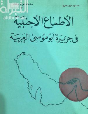 الأطماع الأجنبية في جزيرة أبوموسى العربية