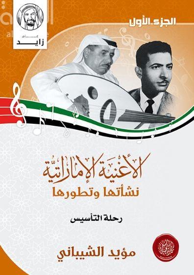 الأغنية الإماراتية : نشأتها وتطورها - رحلة التأسيس - الجزء الأول