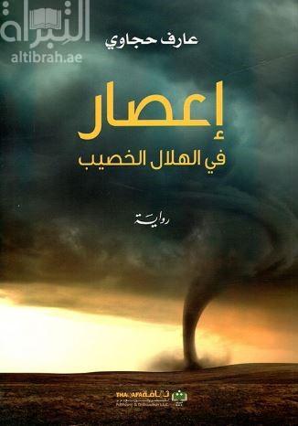 إعصار في الهلال الخصيب : رواية