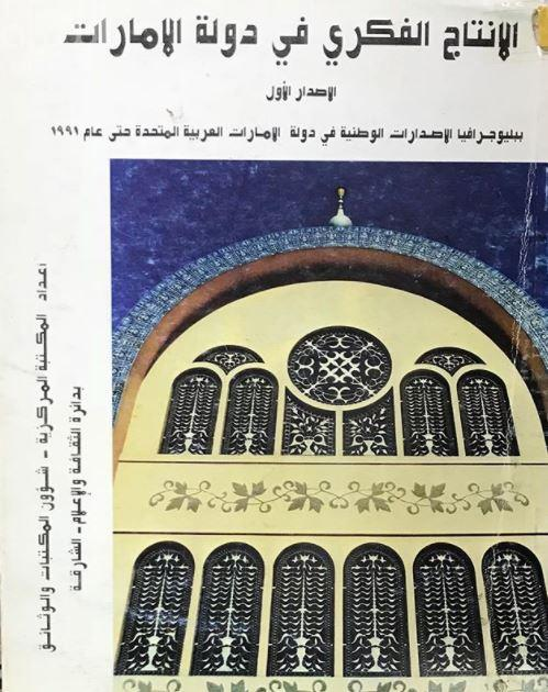 الإنتاج الفكري في الإمارات : ببليوجرافيا الإصدارات الوطنية في الإمارات العربية المتحدة حتى عام 1991 - الإصدار الأول