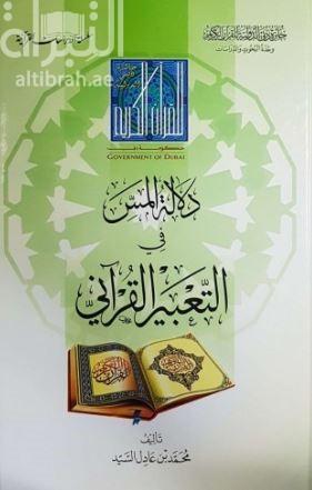 دلالة المس في التعبير القرآني
