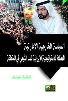 السياسة الخارجية الإماراتية المضادة للإستراتيجية الإيرانية للمد الشيعي في المنطقة