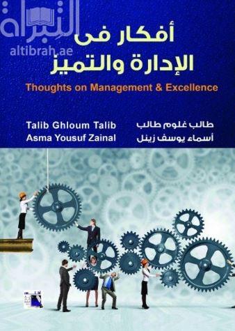 أفكار في الإدارة والتميز
