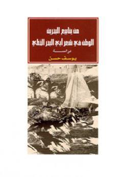 من ينابيع البحرين : الوطن في شعر أبي البحر الخطي : دراسة