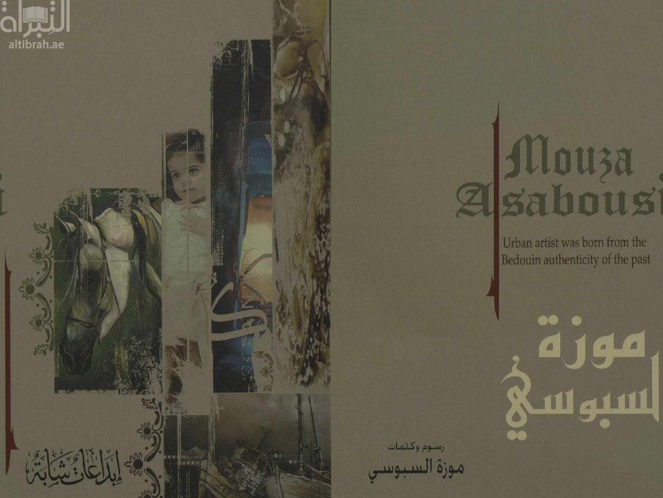 أعمال الفنانة التشكيلية موزة السبوسي Mouza Asabousi : urban artist was born from the bedouin authenticity of the past