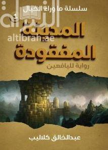 المدينة المفقودة : رواية لليافعين