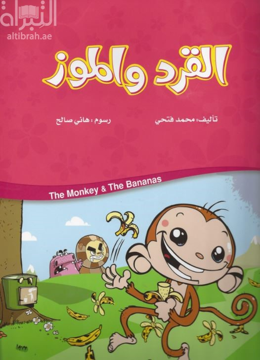 القرد والموز The Monkey & The Bananas
