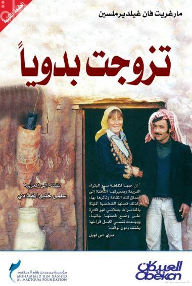 تزوجت بدوياً