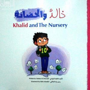 خالد والحضانة Khalid and nursery