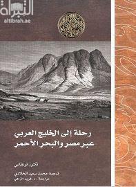 رحلة إلى الخليج العربي عبر مصر والبحر الأحمر Voyage dans I'lnde et dans le golfe persique par l'Egypte et la mer rouge